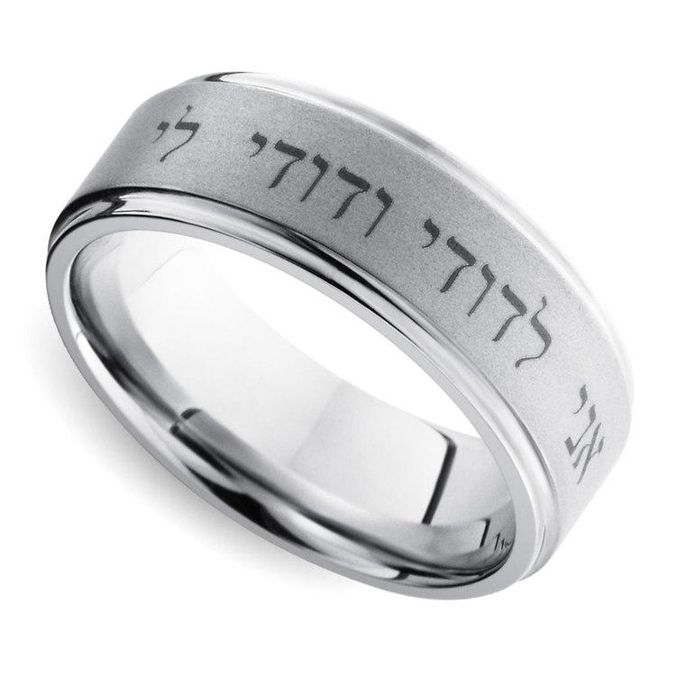Beloved Men's Wedding Ring in Cobalt (8 mm) | 01