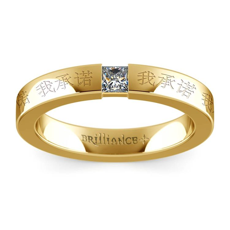 """我承诺"" Princess Diamond Promise Ring in Yellow Gold (3.4mm) 