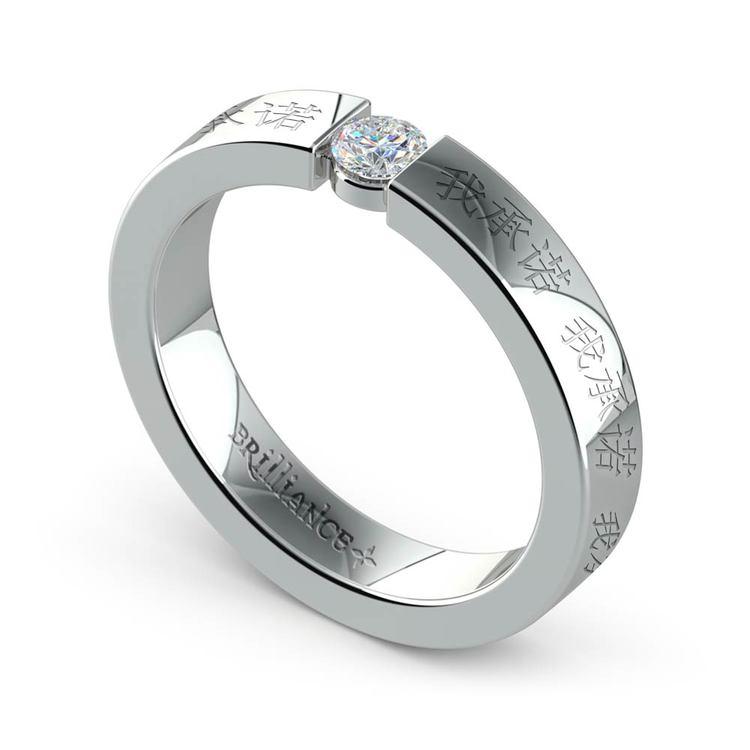 """我承诺"" Round Diamond Promise Ring in White Gold (3.75mm) | 01"