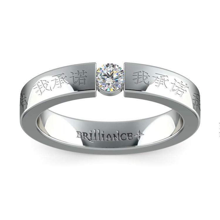 """我承诺"" Round Diamond Promise Ring in White Gold (3.75mm) | 02"