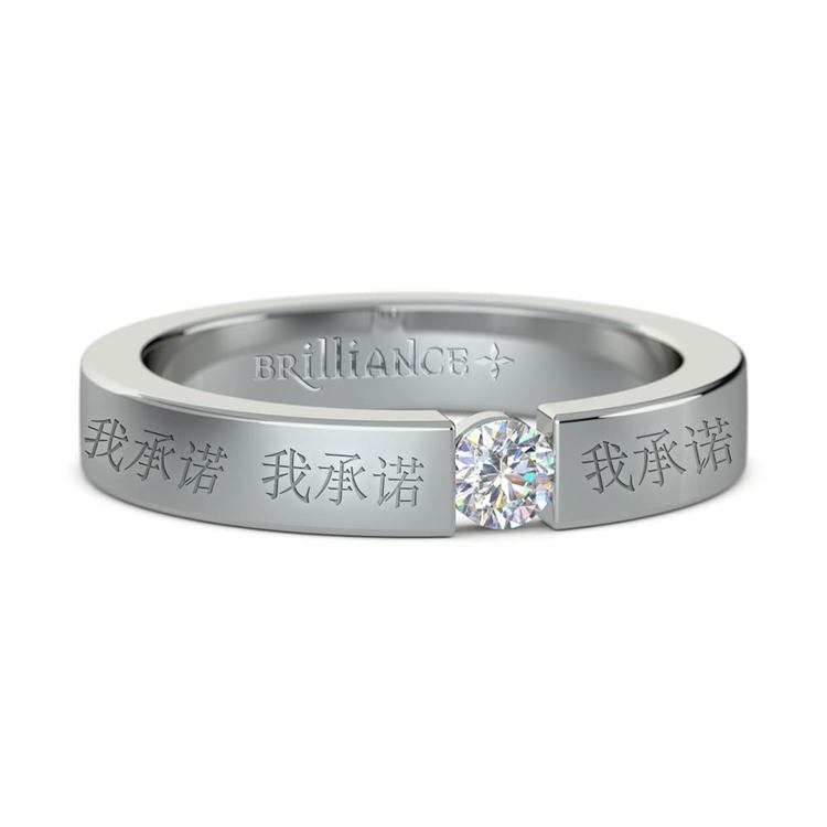 """我承诺"" Round Diamond Promise Ring in White Gold (3.75mm) | 04"