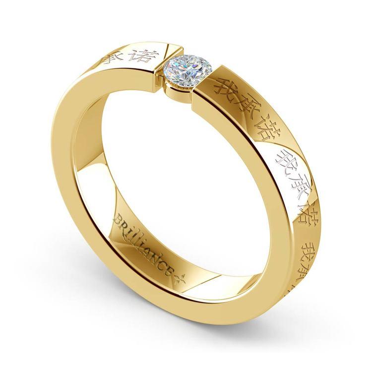 """我承诺"" Round Diamond Promise Ring in Yellow Gold (3.75mm) | 01"