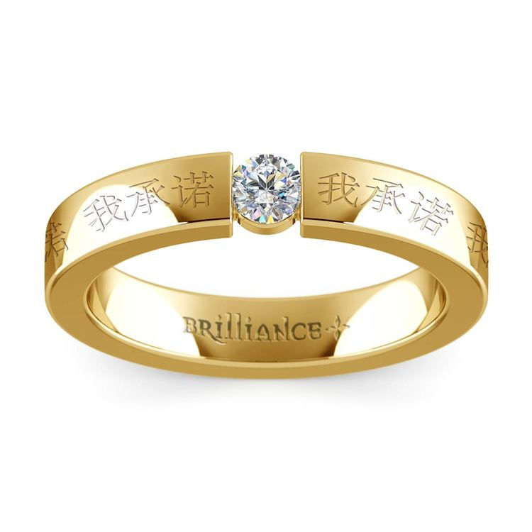 """我承诺"" Round Diamond Promise Ring in Yellow Gold (3.75mm) | 02"
