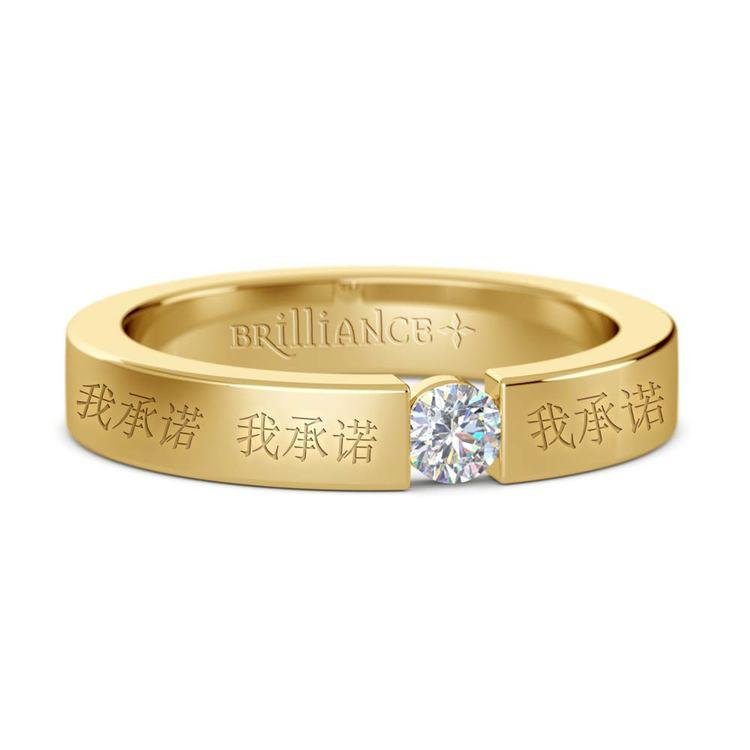 """我承诺"" Round Diamond Promise Ring in Yellow Gold (3.75mm) | 04"